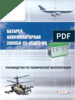 Батарея Аккумуляторная 20НКБН-25(Т) Д ( ) - У3 - РТЭ