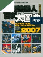 Super_Robot_encyclopedia_2007_fineartvn_blogspo.pdf