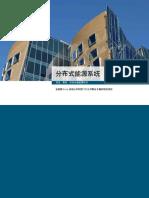 DES White Paper CN