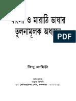 2015.453473.Bangla O Marathi Bhashar Tulanamulak Adhyayan
