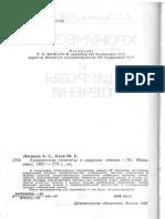 Логинов АС Хронические Гепатиты и Циррозы Печени 1987