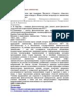 Баранов А. Н. Введение в прикл.лингвистику.doc