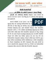 BJP_UP_News_01_______10_OCT_2019