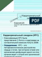 КАРДИОРЕНАЛЬНЫЙ СИНДРОМ -2018