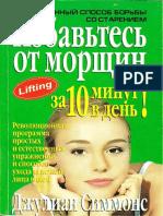 Симмонс Д. - Естественный способ борьбы со старением. Избавьтесь от морщин за 10 минут в день - 2000