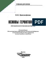 Хрисанфова Е. Н. - Основы Геронтологии - 1999