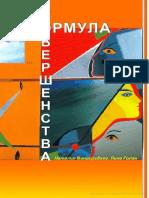 Голан Л., Виноградова Н. - Формула совершенства - 2006