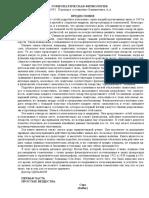 Гомеопатическая физиология Одиамон