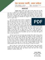 BJP_UP_News_03_______10_OCT_2019
