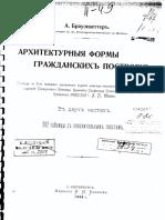 Архитектурные Формы Гражданских Построек