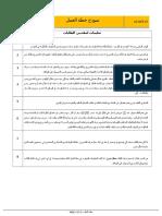BP Template.a.sept2015(1)