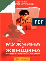 Курпатов А. - Мужчина и Женщина (Универсальные Правила) - 2019