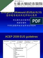 991118_EUS教學(15)急診超音波在休克評估之應用