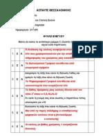 Γραφικά και Στατική Εικόνα - Φύλλο Ελέγχου
