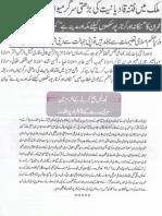 Aqeeda Khatm e Nubuwwat AND ISLAM-Pakistan-KE-DUSHMAN_222614