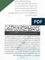 Aqeeda Khatm e Nubuwwat AND ISLAM-Pakistan-KE-DUSHMAN_215909