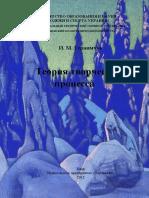 И.М Гераимчук Теория Творческого Процесса