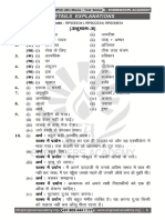 9. Hindi (Mains) Test Solution (CE, EE, ME)_34 (1)