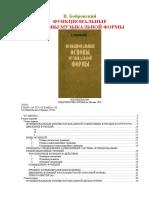 bobrovskii.pdf