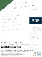 中山展_東北工業大学_ポスター_0905