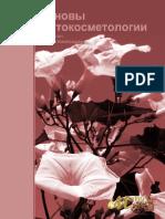 Л.Голан, Виноградова - Основы Фитокосметологии - 2009
