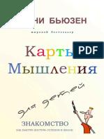 Т. Бьюзен Карты Мышления