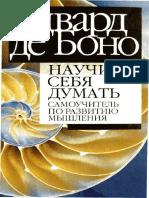 Эдвард де Боно Научите себя думать 2005.pdf