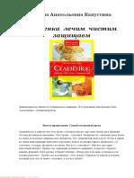 Капустина И. - Селезенка. Лечим, чистим, защищаем (Народные методы лечения) - 2010.pdf