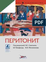 В. С. Савельев. Перитонит.pdf