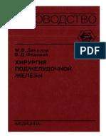 М. В. Данилов Хирургия поджелудочной железы 1995