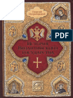 История Византийского государства.pdf