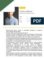Резюме_Алан_Албегов.pdf