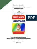 В.И. Мирясова - Звукоподражательные Упражнения Для Развития Речи Дошкольников -АСТ (2008)