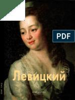 Маркина Людмила - Левицкий (Мастера живописи) - 2001