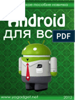AndroidForAll.pdf