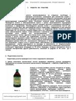 2 - Организация ЗД Для УФ (ШЗ) — Копия