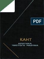 584_Kant_Kritika_chistogo_razuma.pdf