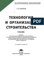Технология и организация строительства (Соколов Г.К.) 2008.pdf