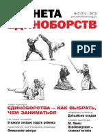 Планета Единоборств 2012-03 (11)