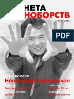 Планета единоборств 2010-05-06 (05).pdf