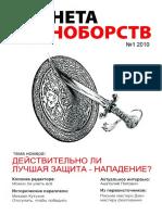 Планета Единоборств 2010-01 (02)