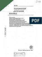 Биомедицинская измерительная техника, Л. В. Илясов.pdf