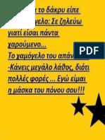 ΔΑΚΡΥ ΚΑΙ ΧΑΜΟΓΕΛΟ