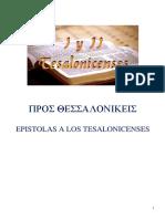 Varios Autores Comentan Las Epistolas a Los TESALONICENSES (Texto) 2019