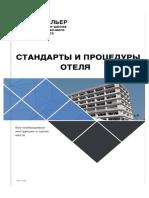 СТАНДАРТЫ И ПРОЦЕДУРЫ ОТЕЛЯ.docx