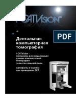 Руководство ICATVision С.Васильков