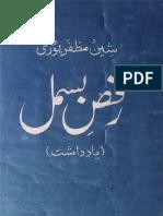 Raqs-e-Bismil, Autobiography, Sheen Muzaffarpuri