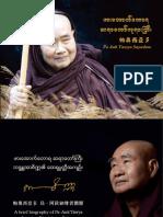 A Brief Biography of Pa Auk Sayadawgyi