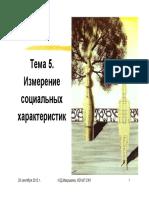 Measurement 2012