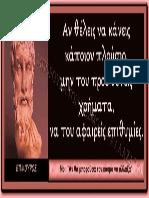 ΕΠΙΚΟΥΡΟΣ - Ο ΠΛΟΥΣΙΟΣ